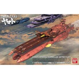 バンダイ 1/1000 ゲルバデス級戦闘航宙母艦ダロルド(宇宙戦艦ヤマト2199)