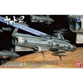 バンダイ 1/1000 地球連邦 主力戦艦ドレッドノート級 ドレッドノート(宇宙戦艦ヤマト2202)