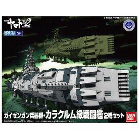 バンダイ メカコレクション 限定 ガイゼンガン兵器群・カラクルム級戦闘艦 2機セット(宇宙戦艦ヤマト2202)