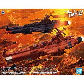 バンダイ 1/1000 地球連邦主力戦艦 ドレッドノート級火星絶対防衛線セット(宇宙戦艦ヤマト2202)