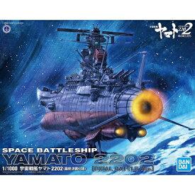 バンダイスピリッツ 1/1000 宇宙戦艦ヤマト2202(最終決戦仕様) (宇宙戦艦ヤマト2202)