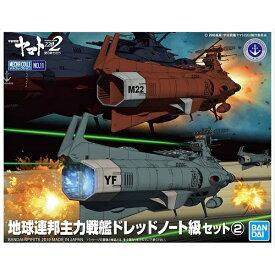 バンダイ メカコレクション 11 メカコレクション 地球連邦主力戦艦 ドレッドノート級セット2(宇宙戦艦ヤマト2202)