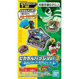 バンダイ ピカちんバッジVol.3 〜水びたし!ウォーターカスタムシューター編〜 BOX販売