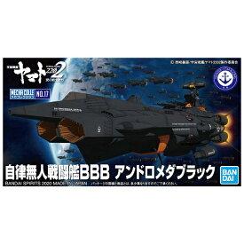 バンダイスピリッツ メカコレクション 17 自律無人戦闘艦BBB アンドロメダブラック(宇宙戦艦ヤマト2202)