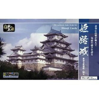 Fine castle standard Himeji-jo Castle S21 of child friend company 1/500 Japan