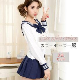 セーラー服 コスプレ セクシー 長袖 大きいサイズ 制服 学生服 ハロウィン 全7色 S M L XL