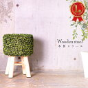 スツール 木製 おしゃれ かわいい 北欧 丸椅子 組み立て不要 グリーン