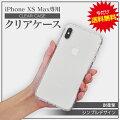 iPhoneXSMax,iPhoneXSMax専用,クリアケース,iPhoneケース,iPhoneカバー,スマホケース,スマホカバー,シンプル,おしゃれ,耐衝撃,スマホ保護,iPhone保護