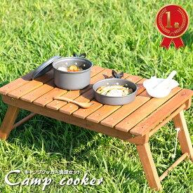クッカー キャンプ クッカーセット アウトドア調理器具 軽量 コンパクト 7点セット
