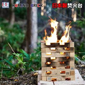 KUMINO BRICK 焚き火台 日本製 焚火台 テーブル コンパクト アウトドア キャンプギア キャンプ ブッシュクラフト 32本セット クミノ NHK 積み木 ブロック BBQ キャンプ NHKおはよう日本SK-34
