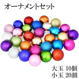 【在庫処分!早い者勝ち】 オーナメント 30個セット ボール クリスマスツリー 飾り付け おしゃれ かわいい オーナメントセット ランダムセット 飾り 装飾 デコレーション キラキラ ラメ入り