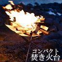 【3%OFFクーポン発行中!!】 焚き火台 コンパクト 焚火台 ファイアスタンド 焚き火スタンド 折りたたみ式 小型 軽量…