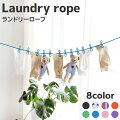 【ランドリーロープ】室内&キャンプにも使える!可愛い&おしゃれな洗濯ロープは?