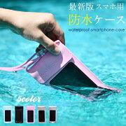 防水ケース,スマホ用,IPX8,防水,入れたままタッチ可能,iPhoneX,iPhone8plus,iPhone7plus,iPhone6,6s,Plus,Android,全機種対応,ネックストラップ付,小物収納,潜水,プール,水泳,海水浴,ピンク,サイズ,2種,5色