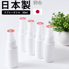 【日本製】 5本セット スプレーボトル 50ml 詰替えボトル 携帯用 容器 アルコール対応 遮光容器 遮光 詰替え容器 空ボトル コンパクト持ち運び便利 シンプル ホワイト ミスト 高品質