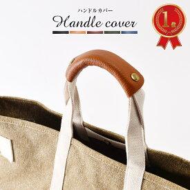 バッグ 持ち手 カバー ハンドルカバー レディース 秋冬 鞄 本革 革 2枚セット 全6色