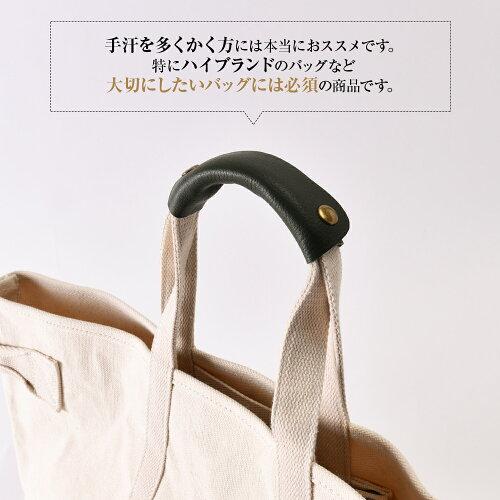 ハンドルカバー,本革,バッグ,持ち手カバー,革,牛革,トートバッグ,持ち手,カバー,2枚セット,かごバッグ,かばん,レザー持ち手