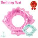 シェルフロート 浮き輪 貝殻 子供用 大人用 フロート 水遊び 可愛い 夏 海 川 ビーチ プール おもしろ浮輪 オシャレ浮…