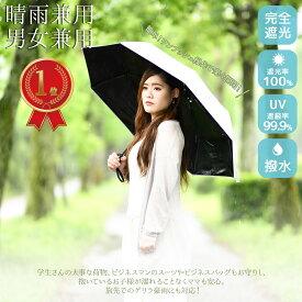 日傘 折りたたみ傘 レディース オールシーズ 完全遮光 晴雨兼用 軽量 全6色