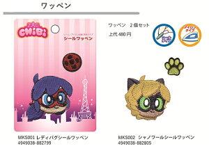 ミラキュラスシールワッペン キャラクター 刺繍ワッペン かわいい 海外でも人気 シールタイプなのでカバンや携帯カバーにも使用可能