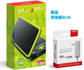 【新品 充電器セット】任天堂 Newニンテンドー2DS LL ブラック×ライム