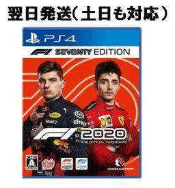 新品 PS4 F1 2020 Seventy Edition(セブンティエディション)レーシングゲーム