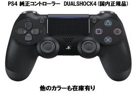 最大25倍還元 PS4 コントローラー 純正 デュアルショック4 国内正規品 ジェットブラック ミッドナイトブルー ホワイト