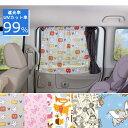 ダブルカーテン ディズニーデザイン ミッキー ミニー ダンボ プーさん夏のドライブに!遮光率・UVカット率約99% UVケ…