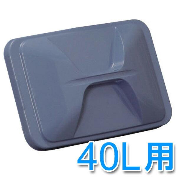 角型ペールフタ PKC-40 ブルー[アイリスオーヤマ] 【0829ap_ho】【RCP】【在庫品】【02P04Jul15】