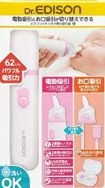 【あす楽】エジソンのすっきり鼻水吸引器 KJH1101 送料無料 鼻水 はなみず 鼻水吸引機 鼻水吸引器 鼻吸い器 EDISON ベビー ベビー用品 生活用品 衛生 鼻みず取り器 鼻 電池不要