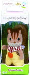 シルバニアファミリー ウ-33くるみリスの男の子エポック シルバニア ドールハウス 動物 知育玩具 ままごと お人形遊び 女の子向け 着せ替え 【TC】