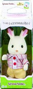 【在庫限り】シルバニアファミリー ウ-63ショコラウサギの男の子エポック シルバニア ドールハウス 動物 知育玩具 ままごと お人形遊び 女の子向け 着せ替え 【TC】