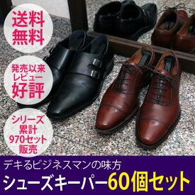 【シューズキーパー】【メンズ用シューキーパー】シューズキーパーメンズ 60個セット(2足分入り×30袋セット)(男性靴用) SKP-2MV(業務用法人にオススメ)【アイリスオーヤマ ビジネスシューズ 紳士靴 靴の保管に 靴の手入れ】 [cpir]