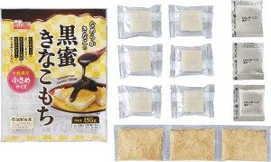 黒蜜きなこ餅 もち 餅 お餅 おもち moti スイーツ 黒蜜 くろみつ きなこ きな粉 kinako kuromitu おやつ 小腹 食べきり 小分け アイリスフーズ