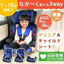 チャイルドシート ジュニアシート 88-902送料無料 チャイルドシート ジュニアシート 子供 自動車 カー用品 座席 安全…