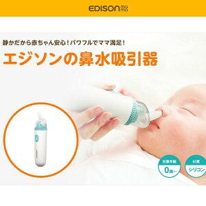 鼻水吸引器 エジソンのすっきり鼻水吸引器 KJH1100 送料無料 鼻水 はなみず 鼻水吸引機 鼻吸い器 EDISON ベビー ベビー用品 生活用品 衛生 鼻みず取り器 鼻 電池不要