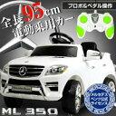 電動乗用カー ベンツML350 QX7996A-WH送料無料 ラジコンカー 子供用 乗用玩具 のりもの ラジコンカー乗用玩具 乗用玩…