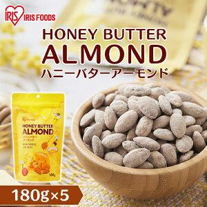 【5袋】ハニーバターアーモンド180g アーモンド ハニー バター はちみつ ハチミツ 蜂蜜 ナッツ おやつ おつまみ アイリスフーズ