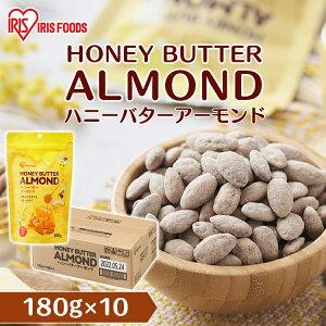 【10袋】ハニーバターアーモンド180g アーモンド ハニー バター はちみつ ハチミツ 蜂蜜 ナッツ おやつ おつまみ アイリスフーズ