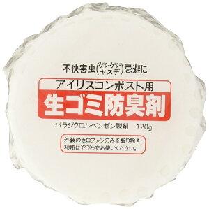 生ゴミ防臭剤 IB-8(害虫・堆肥作り・有機肥料・ガーデニング・家庭菜園・野菜作り) アイリスオーヤマ