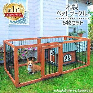 犬 サークル 屋外 木製ペットサークル 6枚セット KS-906S送料無料 小型犬 中型犬 サークル 木製 屋外 野外 室外 ハウス ドッグサークル ペットサークル 囲い 柵 ペット用品 アイリスオーヤマ