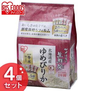 【4個セット】生鮮米 北海道産ゆめぴりか 1.5kg送料無料 小分け 個包装 白米 300g×5袋 2合×5袋 アイリスオーヤマ