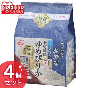 【4個セット】生鮮米 北海道産ゆめぴりか 1.5kg【無洗米】送料無料 小分け 個包装 白米 300g×5袋 2合×5袋 アイリスオーヤマ