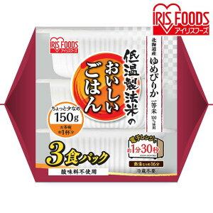低温製法米のおいしいごはん ゆめぴりか 150g×3P 角型  450g パック米 パックごはん レトルトごはん ご飯 ごはんパック 白米 保存 備蓄 非常食 アイリスフーズ [cpir]