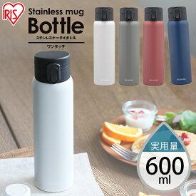 ステンレスケータイボトル ワンタッチ SB-O600 全4色 ステンレス 水筒 すいとう レジャー お弁当 水分補給 保温 保冷 飲みもの 飲物 マグ ボトル マグボトル マイボトル ランチ 水分補給 アイリスオーヤマ