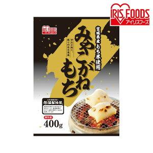 低温製法米の生切りもち 宮城県産みやこがね切餅 400g 餅 モチ もち おもち お餅 オモチ 切り餅 きりもち みやこがね 切餅 低温製法米 個包装 角餅 アイリスフーズ