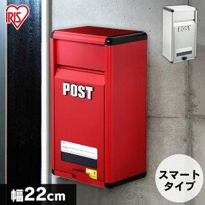 ポスト 壁掛け アルミポスト APT-220送料無料 アイリスオーヤマ 郵便ポスト 郵便受け 郵便 屋外 おしゃれ かわいい 縦型 新聞受け 宅配ボックス 置き型ポスト 壁掛けポスト 置き型 メールボッ