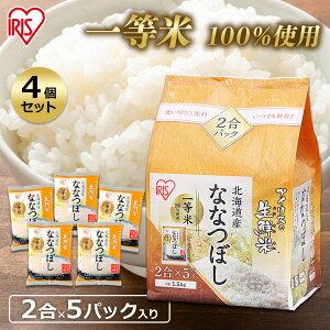 《10日ポイント5倍》【4個セット】生鮮米 北海道産ななつぼし 1.5kg送料無料 小分け 個包装 白米 300g×5袋 2合×5袋 アイリスオーヤマ