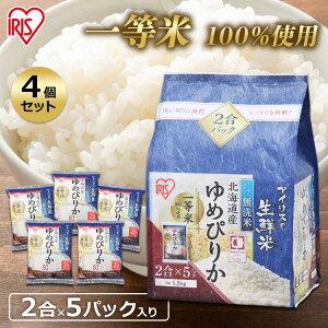 《10日ポイント5倍》【4個セット】生鮮米 北海道産ゆめぴりか 1.5kg【無洗米】送料無料 小分け 個包装 白米 300g×5袋 2合×5袋 アイリスオーヤマ