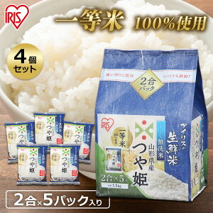 【4個セット】生鮮米 山形県産つや姫 1.5kg【無洗米】送料無料 小分け 個包装 白米 300g×5袋 2合×5袋 アイリスオーヤマ